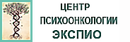 Центр психоонкологии ЭКСПИО