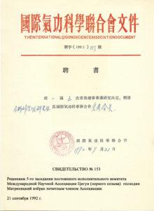 chi-gong2